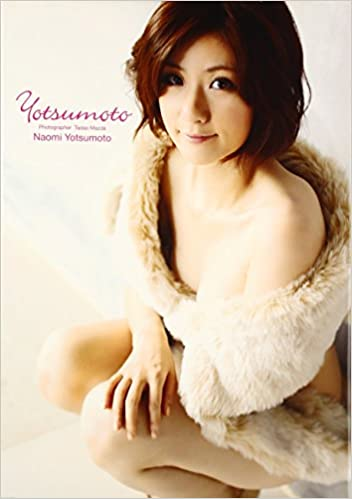 四元奈生美写真集 『 Yotsumoto ...