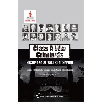 Download History should not forget: to commemorate the 70th anniversary of the victory of the world anti-fascist war - the Class A war criminals in the Yasukuni Shrine (UK)(Chinese Edition) PDF