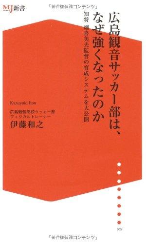 広島観音サッカー部は、なぜ強くなったのか―知将畑喜美夫監督の育成システムを大公開 (ザメディアジョンMJ新書)