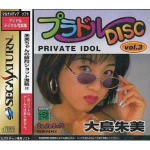 プラドルDISC VOL3大島朱美の商品画像