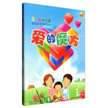 Download Children 3-6 years old Family Education Series Movie: Love Cube (3 DVD discs)(Chinese Edition) PDF