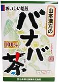 山本漢方製薬 バナバ茶100% 3gX20H