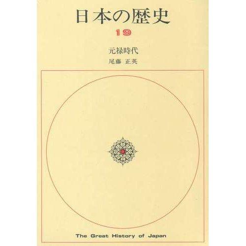 日本の歴史 19 元禄時代