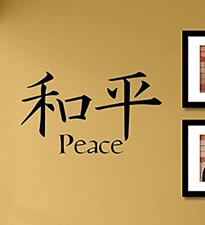 Amazon.com: Japanese kanji Peace Vinyl Wall Art Decal Sticker: Home ...