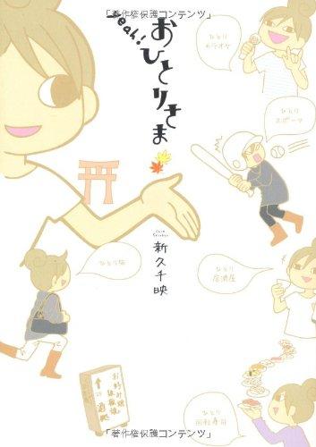 yeah! おひとりさま (アサヒコミックス)