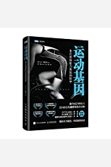 The Sports Gene (Chinese Edition) Paperback
