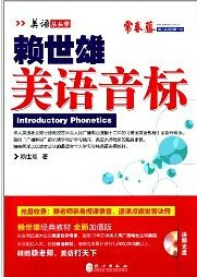 American English from scratch Peter Lai: America phonetic (new edition) (with CD)(Chinese Edition)