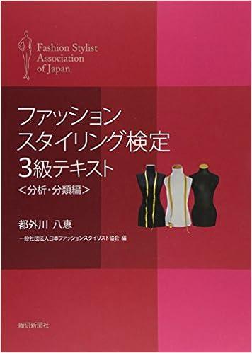 ファッションスタイリング検定3級テキスト\u2015分析・分類編