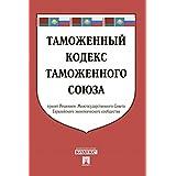 Таможенный кодекс Таможенного союза по состоянию на 01.08.2016