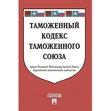 Таможенный кодекс Таможенного союза по состоянию на 01.09.2018