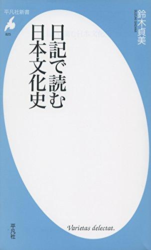 日記で読む日本文化史 (平凡社新書)