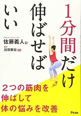 1分間だけ伸ばせばいい 2つの筋肉を伸ばして体の悩みを改善 (日本語) 単行本(ソフトカバー) –