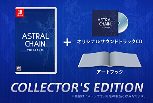 ASTRAL CHAIN COLLECTOR'S EDITIONの商品画像