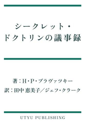 secret doctrine no gijiroku (Japanese Edition)