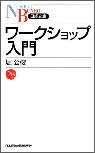 ワークショップ入門 (日経文庫)
