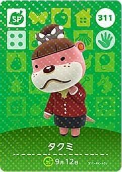 どうぶつの森 amiiboカード 第4弾 【311】 タクミ SP