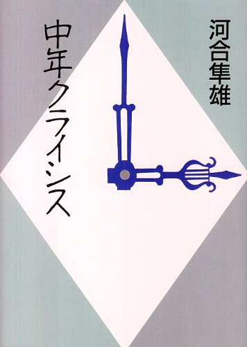 中年クライシス (朝日文芸文庫)