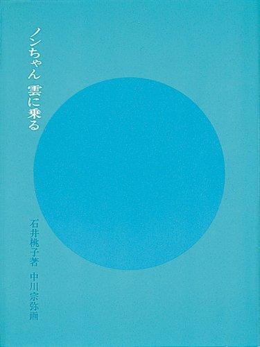 ノンちゃん雲に乗る (福音館創作童話シリーズ)
