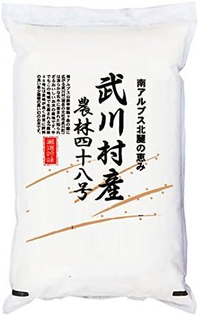 【精米】山梨県武川村産 ヨンパチ 白米 武川農産限定 農林48号 2kgx1袋 令和元年産