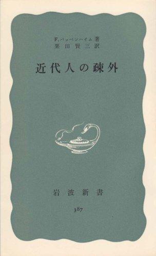 近代人の疎外 (1960年) (岩波新書)