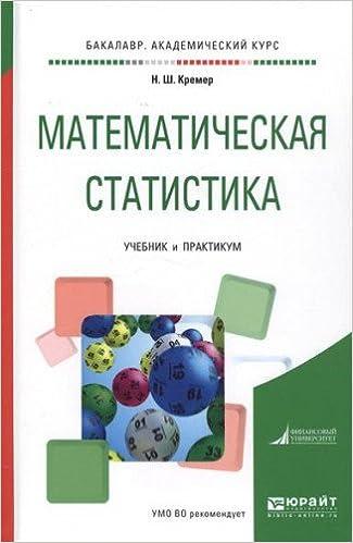 Matematicheskaya statistika. Uchebnik i praktikum