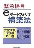 緊急提言eポートフォリオ構築法 (MyISBN - デザインエッグ社)