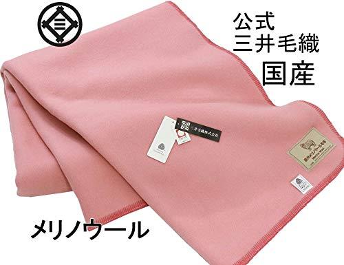 洗える メリノ ウール毛布 シングル メリノウール毛布 公式三井毛織 国産 ピンク色 MT6 B07SMQ5HG2