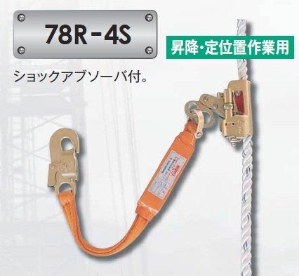 藤井電工 ツヨロン 78ロリップ 78R-4S B00MEG0W88