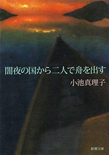 闇夜の国から二人で舟を出す(新潮文庫)