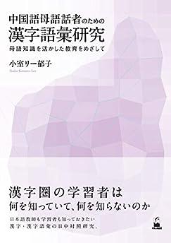 中国語母語話者のための漢字語彙研究:母語知識を活かした教育をめざして