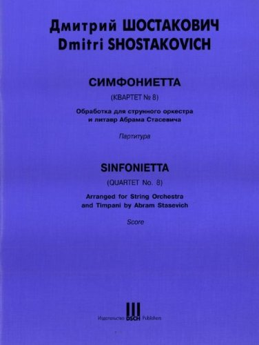 Sinfonietta. (Quartet No. 8). Op. 110(b). Arranged for String Orchestra and Timpani by Abram Stasevich. Score and Parts ebook