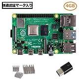 Raspberry Pi 4 Model B 4GB(UK製)技適マーク入、ヒートシンク&USB-C変換アダプターセット