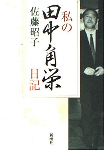 私の田中角栄日記