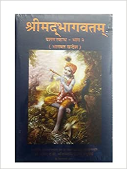 Srimad bhagavatam lecture hindi 1 youtube.