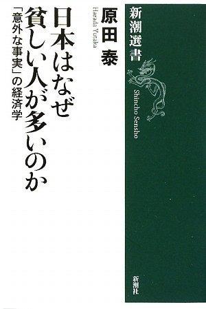 新潮選書 日本はなぜ貧しい人が多いのか 「意外な事実」の経済学