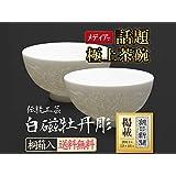 桐箱入り 朝日新聞掲載 夫婦茶碗 白磁牡丹彫り:有田焼