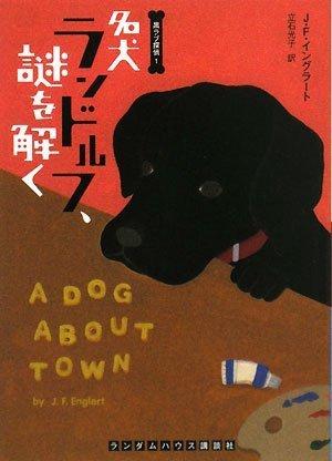 名犬ランドルフ、謎を解く[黒ラブ探偵①] (RHブックス・プラス)