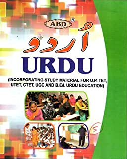 Urdu Medium Notes