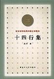 十四行集 (百年百种优秀中国文学图书)