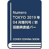 Numero TOKYO 2019年04月増刊号(岩田剛典表紙バージョン)