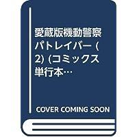 愛蔵版機動警察パトレイバー (2) (コミックス単行本)
