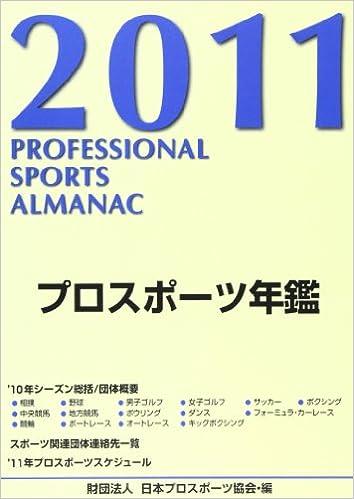 プロスポーツ年鑑〈2011年〉 | ...