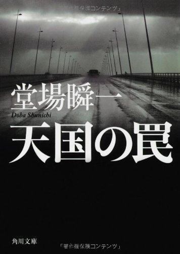 天国の罠 (角川文庫)