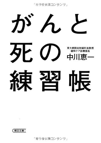 がんと死の練習帳 (朝日文庫)