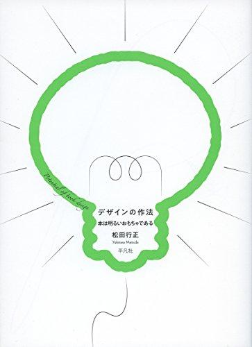 デザインの作法: 本は明るいおもちゃである