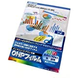 イーサプライズ インクジェット用OHPフィルム NIJA4-10OHP