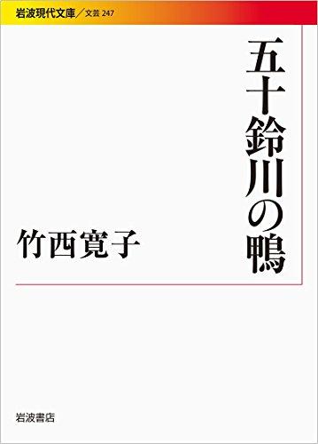 五十鈴川の鴨 (岩波現代文庫)