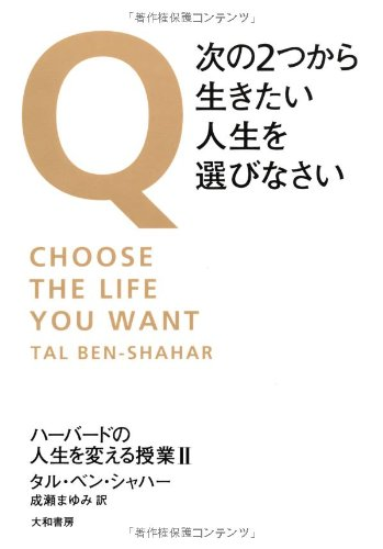 Q・次の2つから生きたい人生を選びなさい ― ハーバードの人生を変える授業II