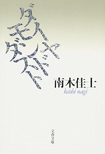 ダイヤモンドダスト (文春文庫)