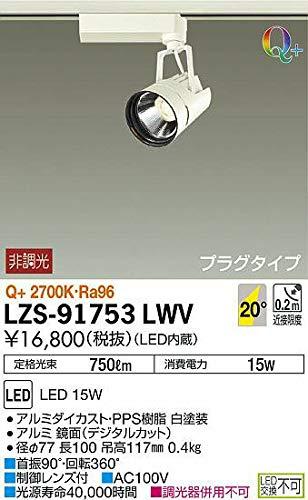 DAIKO LEDスポットライト (LED内蔵) プラグタイプ Q+ 2700K LZS91753LWV   B07K2S1L7G